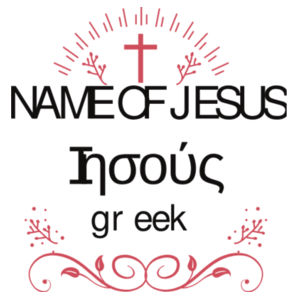 Greek Name of Jesus Design